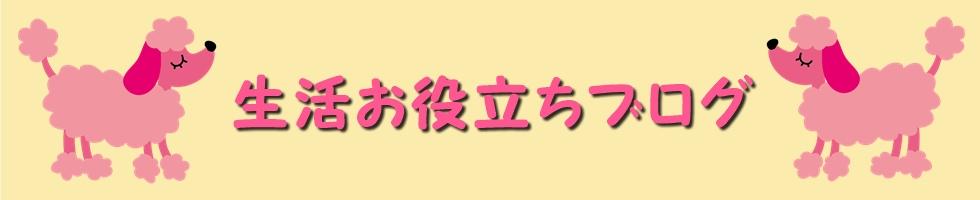 お出かけやおしゃれ好きmisaのブログ