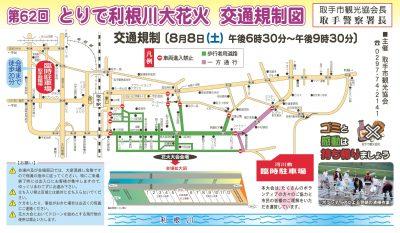 とりで利根川大花火の交通規制の地図