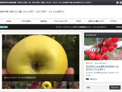 小野りんご園