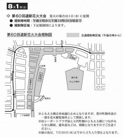 道新花火大会の交通規制