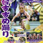 夏祭り仙台すずめ踊り2016日程!駐車場や屋台はない?交通規制は?