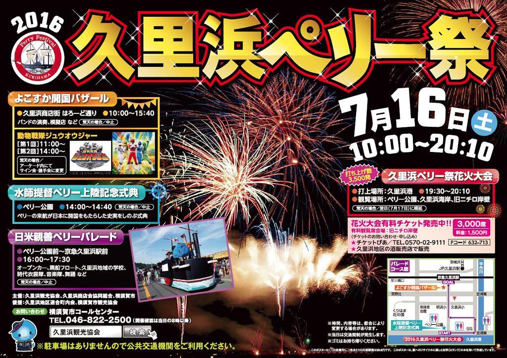 2016久里浜ペリー祭