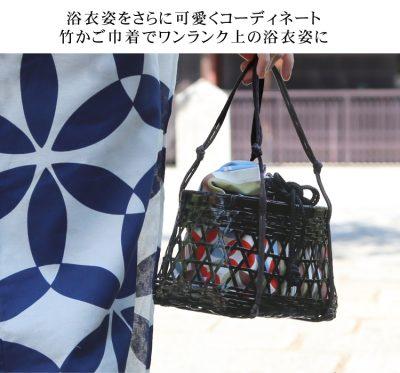 竹でできた浴衣用バッグ