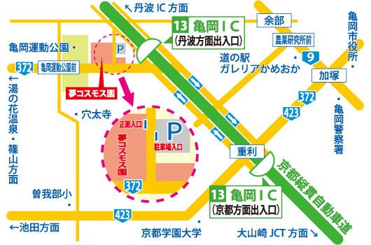亀岡夢コスモス園2016