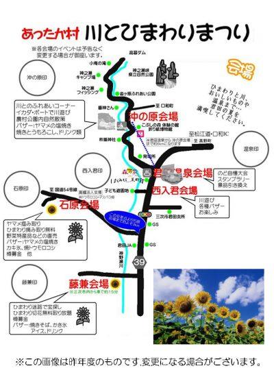 君田ひまわりまつりの地図